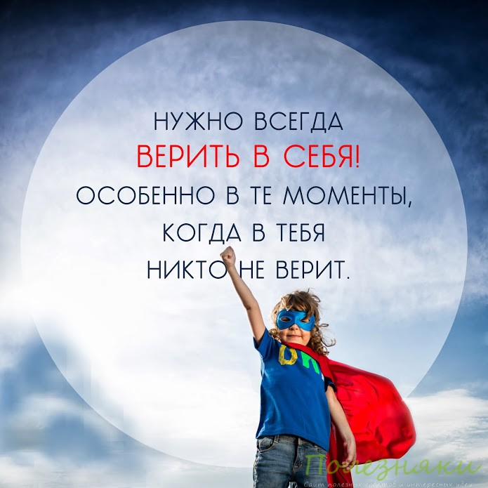 Нужно всегда верить всебя!