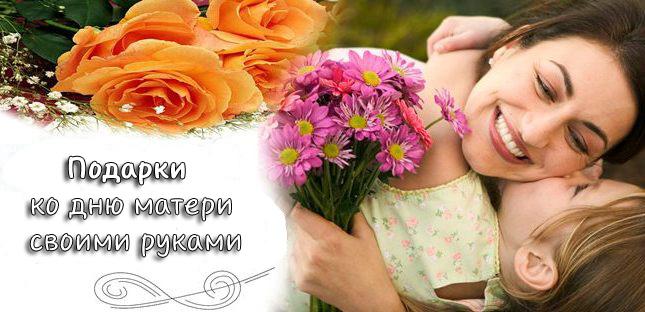 Подарки ко дню матери своими руками
