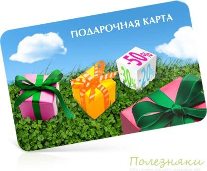 Подарочные карты и сертификаты.