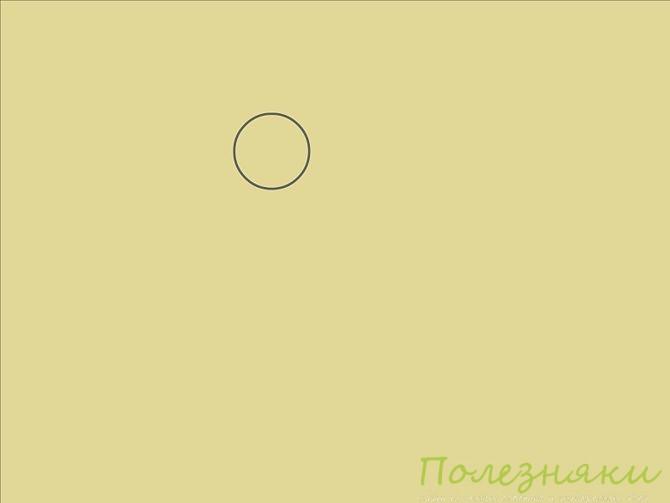 Рисуем небольшой круг