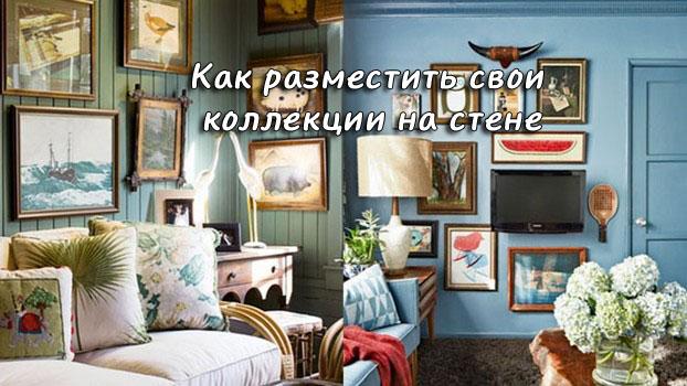 Как разместить свои коллекции на стене