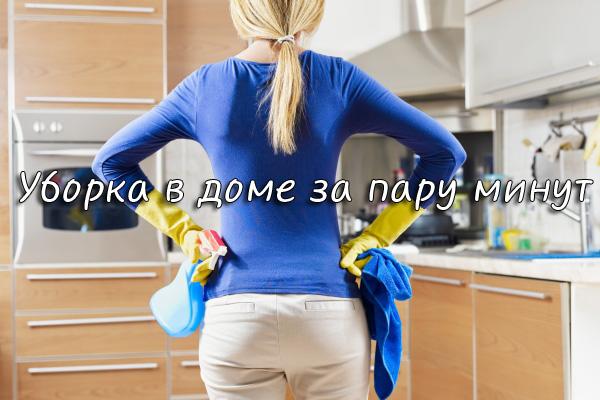 Уборка в доме за пару минут