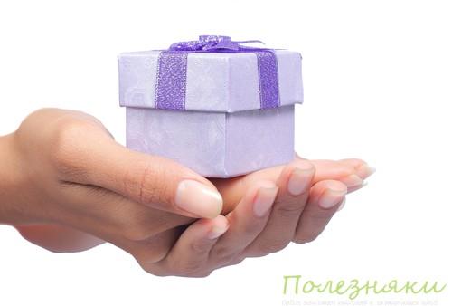 принимать подарки