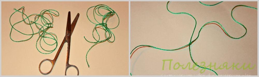 Отрезаем две нитки одинаковой длины и связываем две нитки крепким узелком