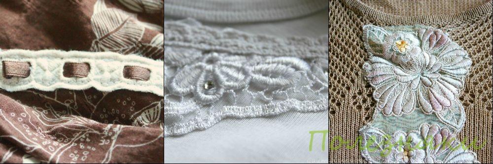 Тонкая тесьма или широкие кружева – прекрасный материал для декора одежды