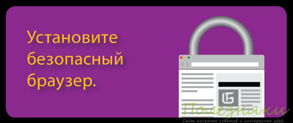 30 простых советов по компьютерной безопасности-16