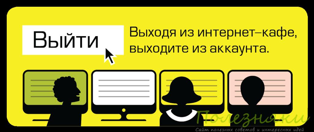 30 простых советов по компьютерной безопасности-9