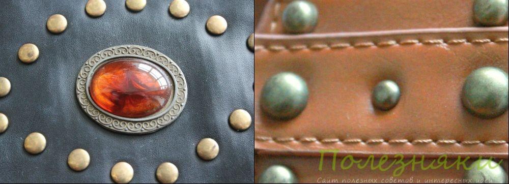 На кожаных изделиях уместнее всего будут смотреться заклёпки