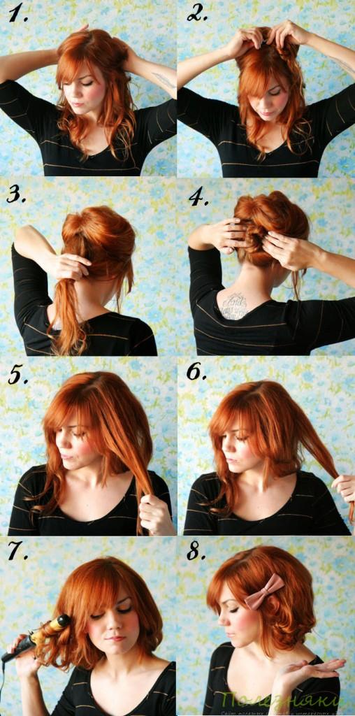 Как уложить длинные волосы, чтобы они стали короткими инструкция