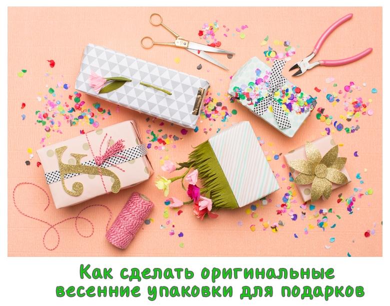 Как сделать оригинальные весенние упаковки для подарков