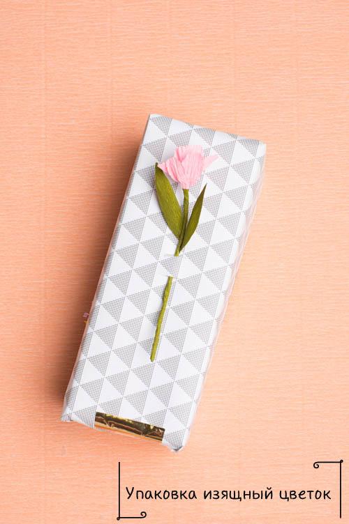 Упаковка Изящный цветок