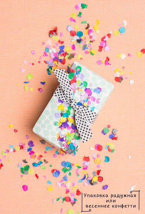 Упаковка радужная или весеннее конфетти