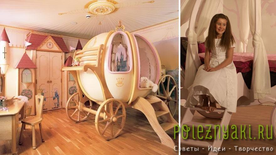 14. Карета и спальня принцессы
