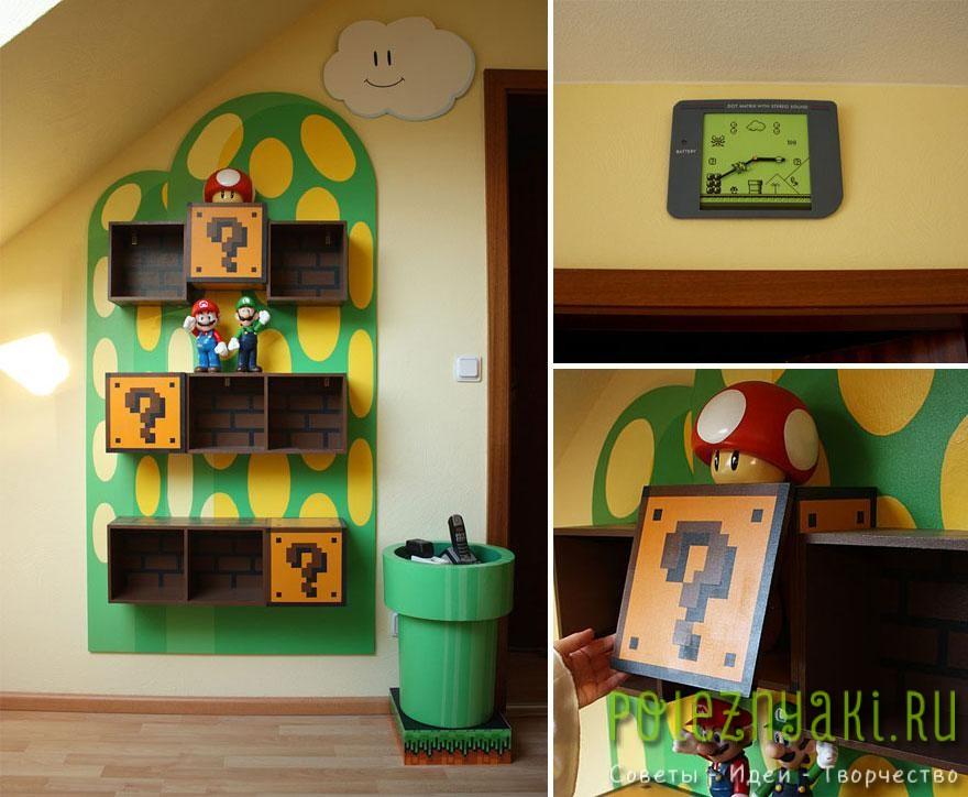 21. Спальня Супер-Марио