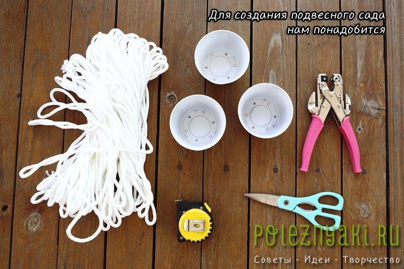 Как организовать в квартире подвесной сад инструмент