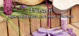 15 идей как украсить летние шлепки