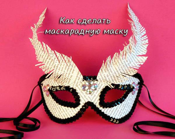Как сделать маскарадную маску_logo