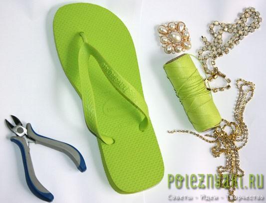 Превращаем обычные зеленые резиновые шлепанцы в модные 2