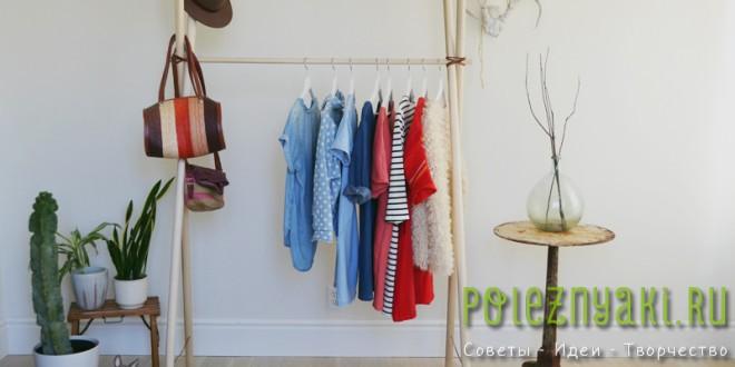 Стойка для одежды своими руками готова