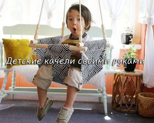 Детские качели своими руками