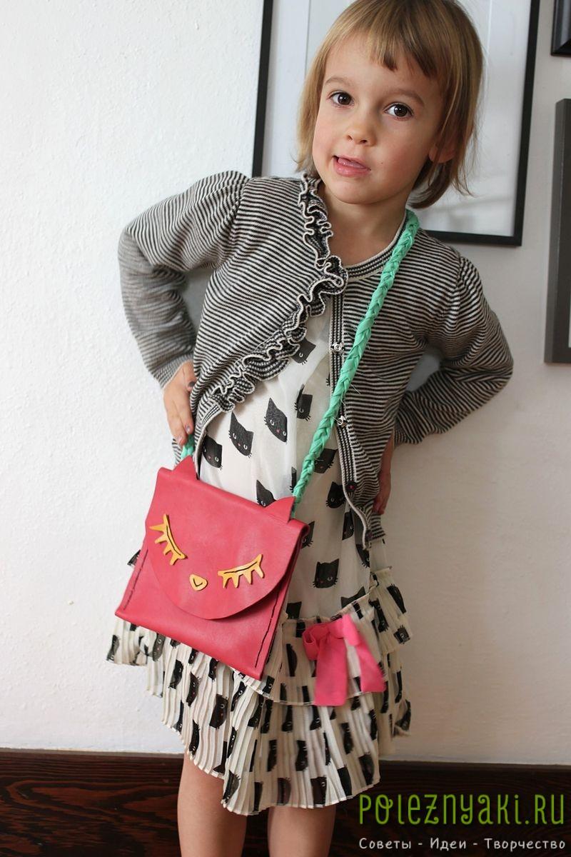 Кожанная розовая детская сумочка своими руками