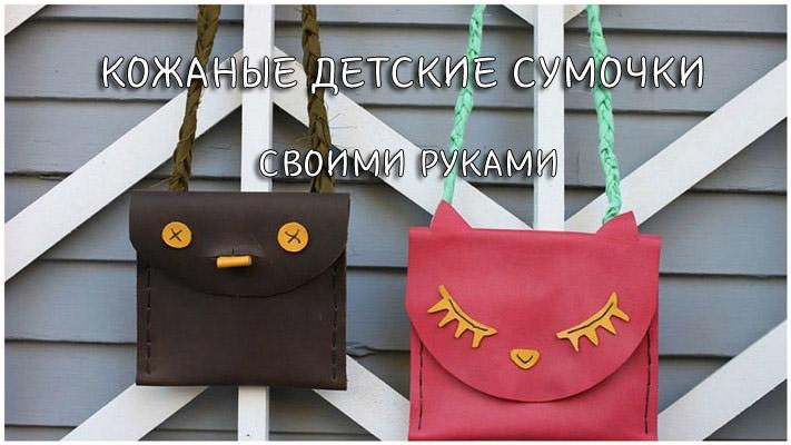 Кожаные детские сумочки своими руками