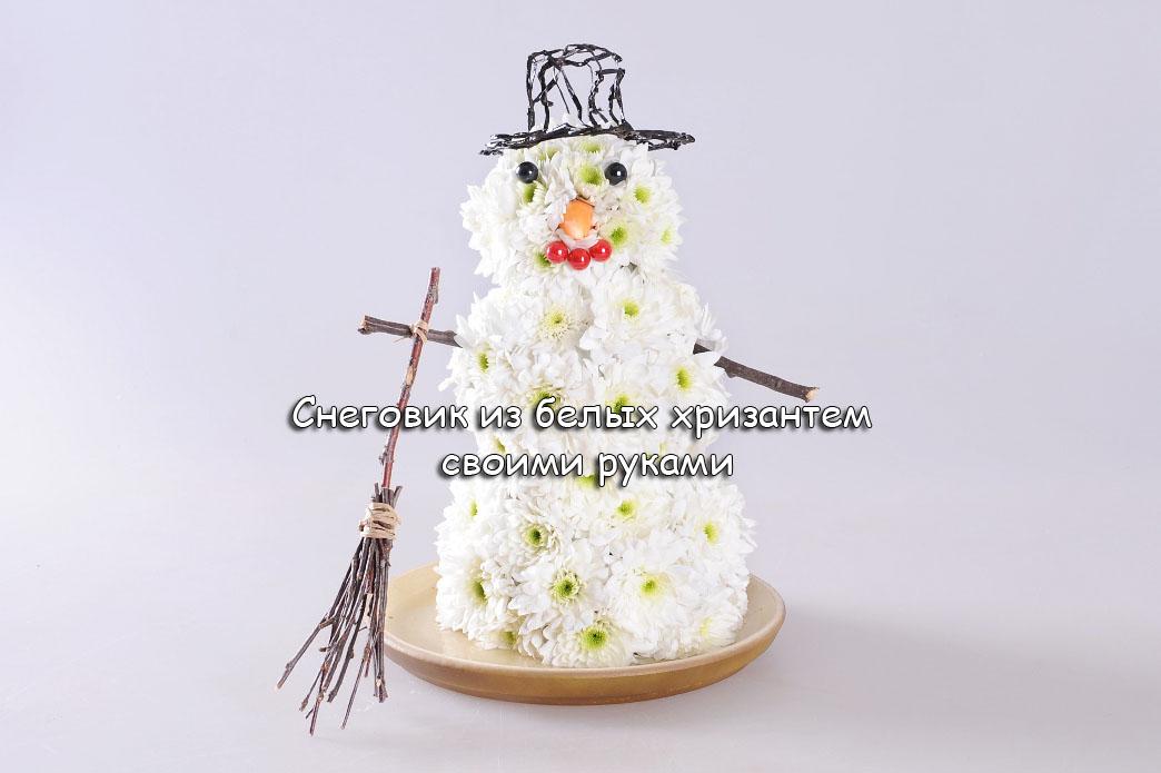 Снеговик из белых хризантем своими руками_лого