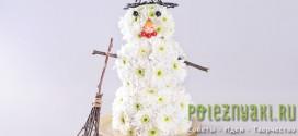 Снеговик из белых хризантем своими руками