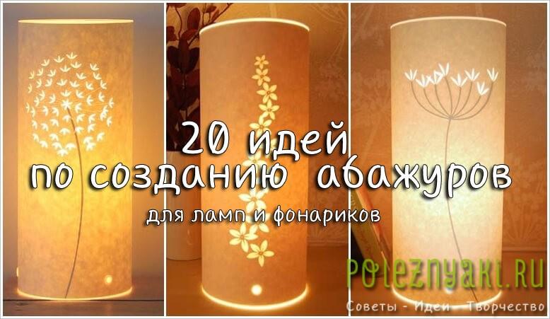 20 идей по созданию  абажуров для ламп и фонариков