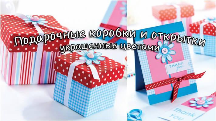 Подарочные коробки и открытки_