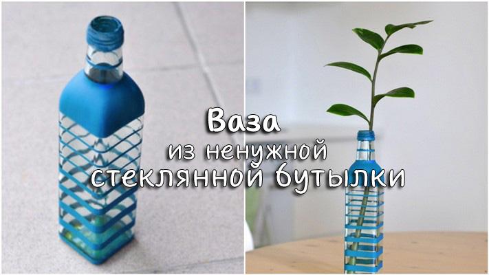 Ваза из ненужной стеклянной бутылки_logo