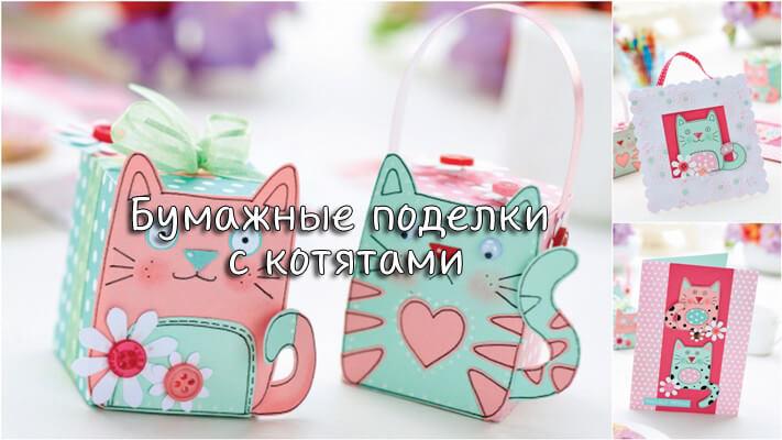 Бумажные поделки с котятами