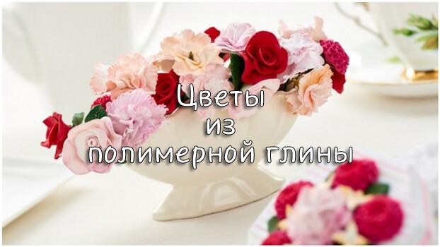 Цветы из полимерной глины_l3