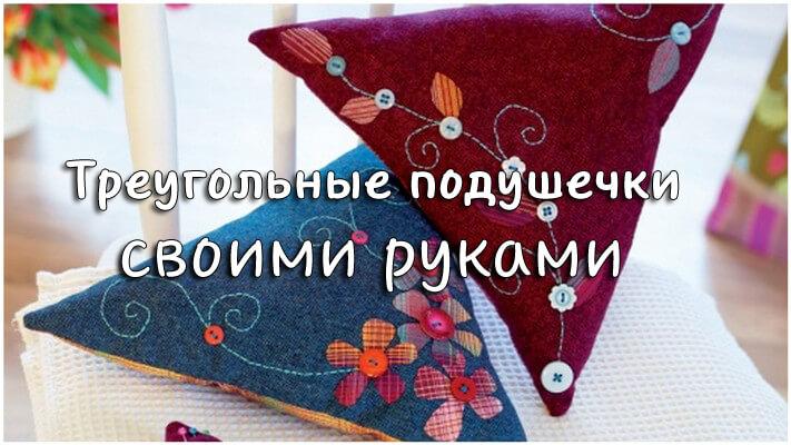 Треугольные подушечки своими руками