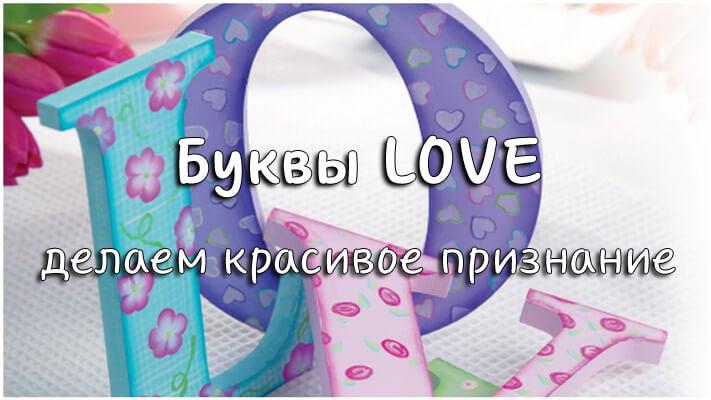 Буквы love_logo