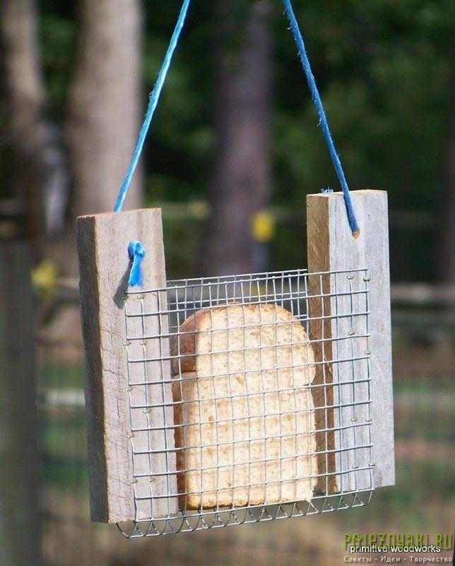 Простая кормушка для птиц из металической сетки