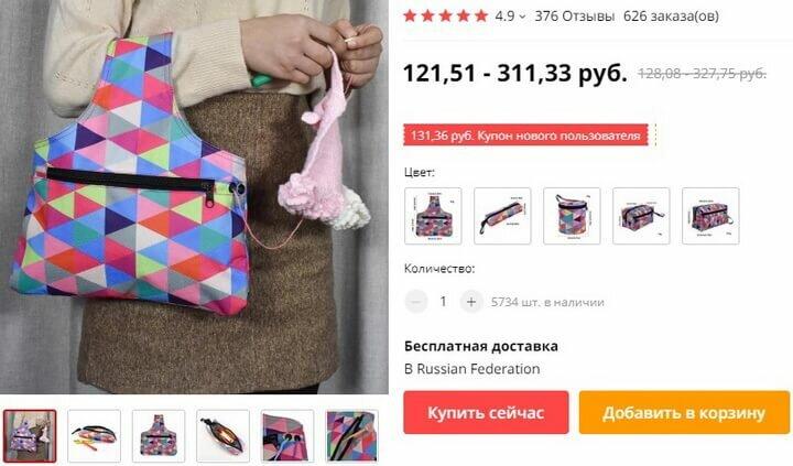 10 лучших товаров для вязания с AliExpress: подборка хитов продаж