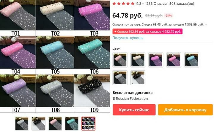 10 легких тканей и лент с AliExpress: подборка хитов продаж