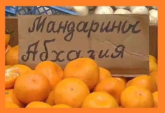 Как отличить абхазские мандарины от китайских