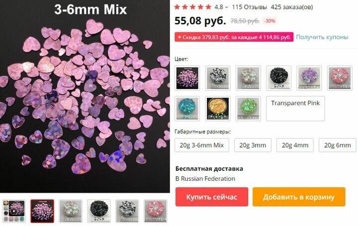 10 товаров для поделок к 14 февраля с AliExpress