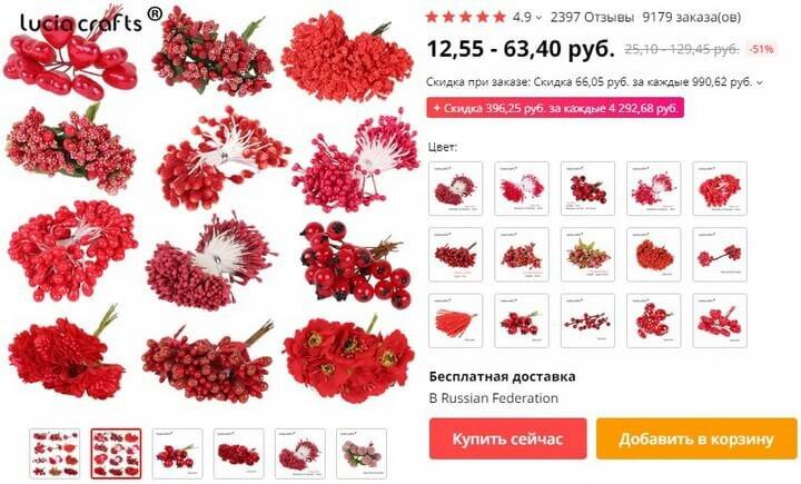 Цветы для поделок и подарков к 8 марта с AliExpress