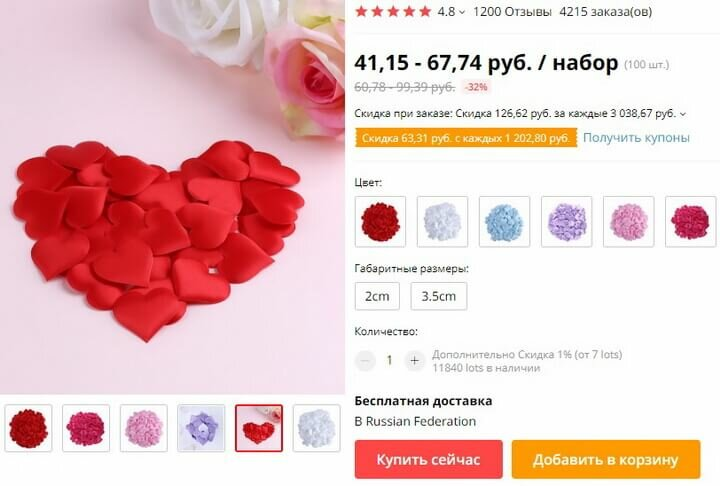10 товаров для поделок ко Дню Святого Валентина с AliExpress