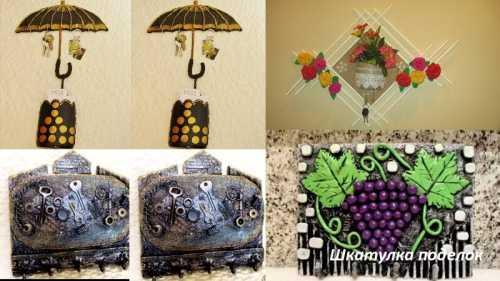 4 идеи оригинальных ключниц своими руками в разных стилях.