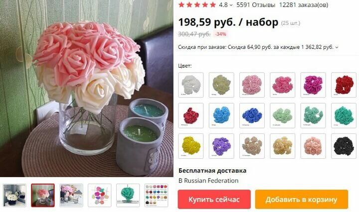 Искусственные цветы для поделок и подарков на 8 марта с AliExpress