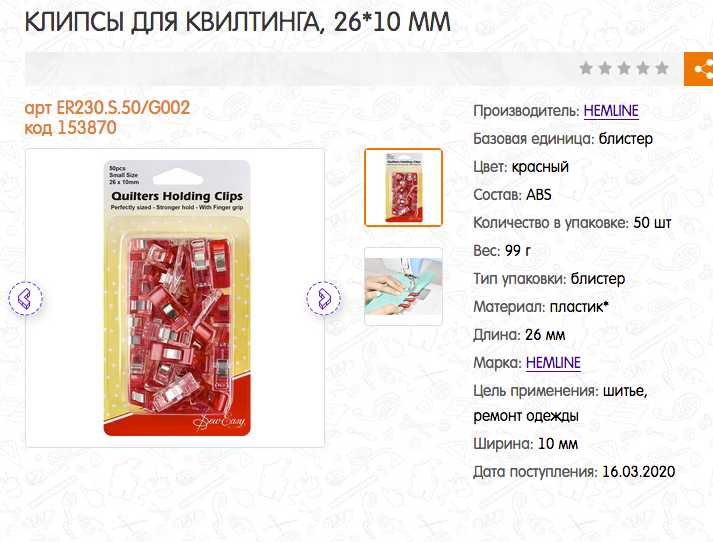"""Наконец-то """"бумага для заморозки"""", клипсы для квилтинга и другое можно купить в России✂️"""