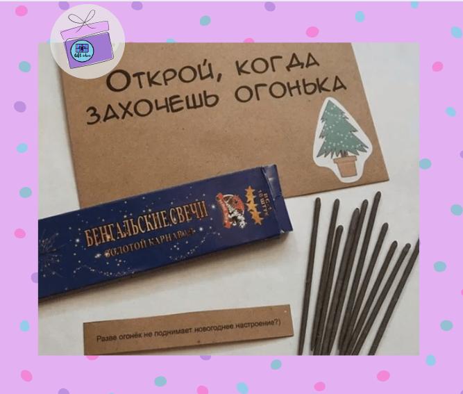 """""""Открой когда"""": идеи подарков и конвертов на новогоднюю тему"""